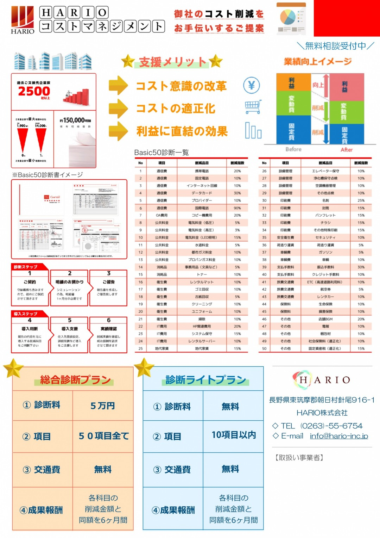 costmanagement_002-001