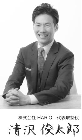 代表取締役 清沢 俊太郎