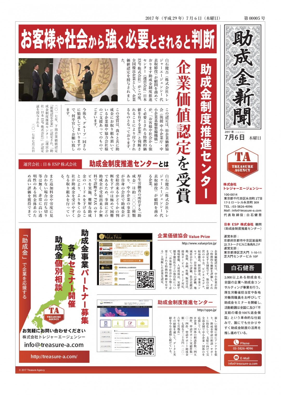 paper_joseikin_005-001